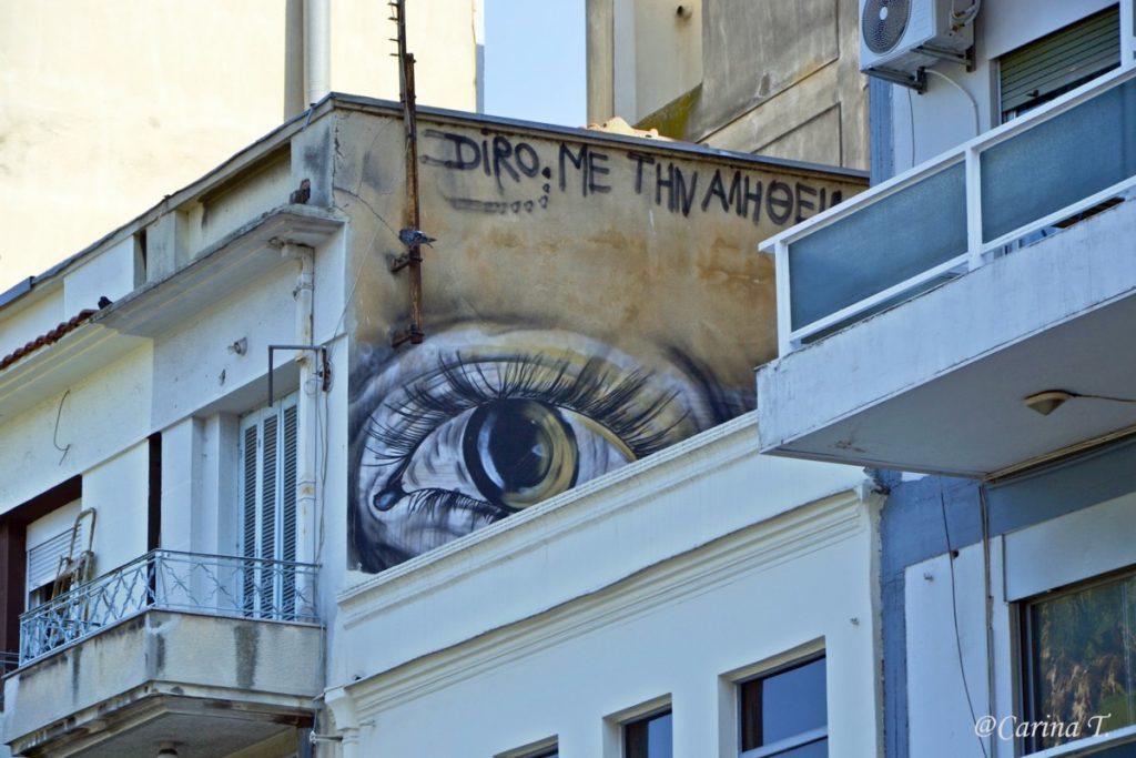 Ochii ne urmăresc pretutindeni… Kavala (Grecia)